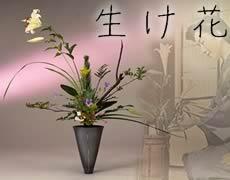 Ikebana - O Que é?